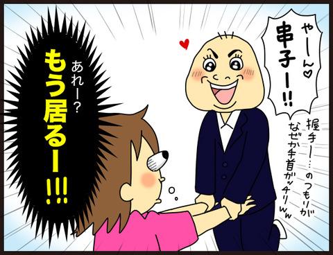 歌川たいじ講演会に行ってきました3