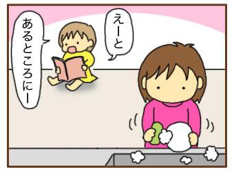 [漫画]ダンナ様は安月給-ペットor家畜