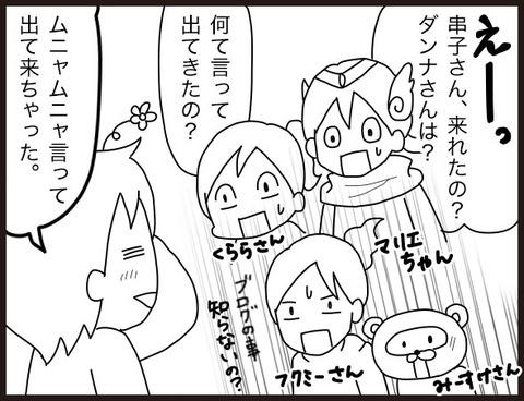 ライブドアブログ大忘年会3