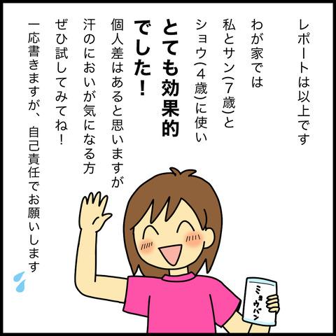 【子供の頭の臭い・3】嘘でしょ?!約35円のミョウバン水の効果8