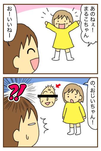 [漫画]ダンナ様は安月給-理想の髪型