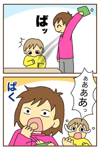 [漫画]ダンナ様は安月給-クッキー