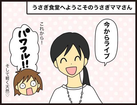 ライブドアブログ交流会in熊本2