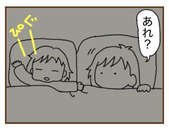 [漫画]ダンナ様は安月給-おやすみホームシアター