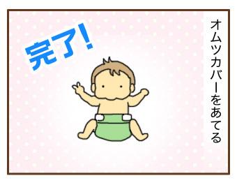[漫画]ダンナ様は安月給-使い方