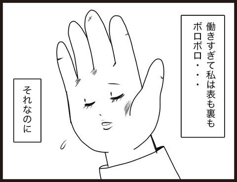 右手の想い4