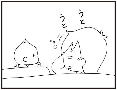 寝るタイミング2