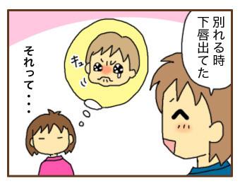 [漫画]ダンナ様は安月給-良い子