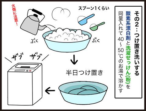 洗濯しても取れない服の嫌な臭いを取ってみよう!6