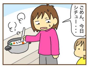 [漫画]ダンナ様は安月給-学習しない