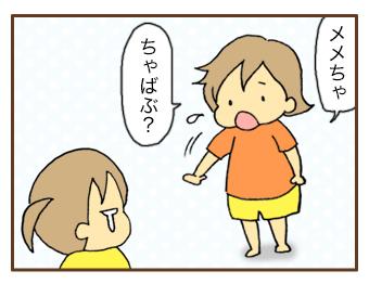 2才のサン語~生活~