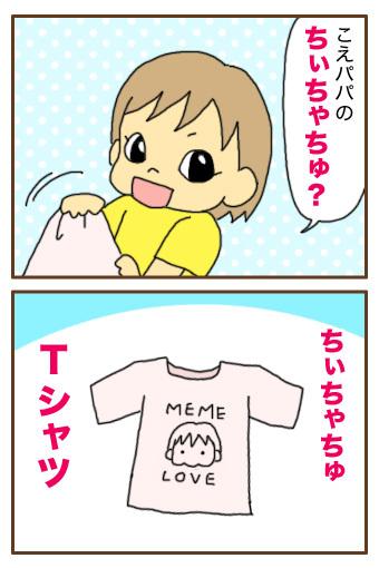 [漫画]ダンナ様は安月給-カタカナ