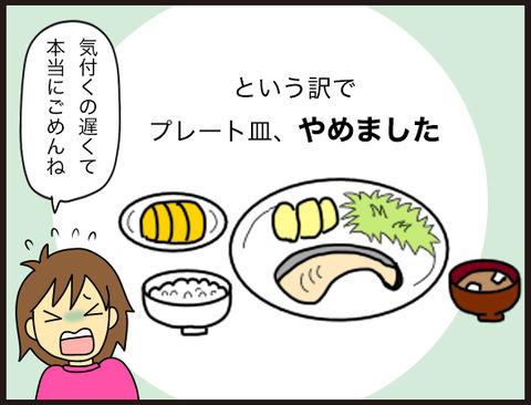 子供へのワンプレート皿使用の落とし穴6