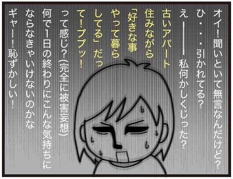 訪問者②-11