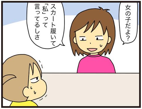 女の子の基準5