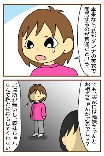 [漫画]ダンナ様は安月給-同居、できない