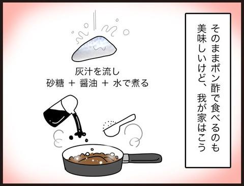子供が食べる魚の調理法6