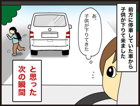 本当にあった交通関係の怖い話2
