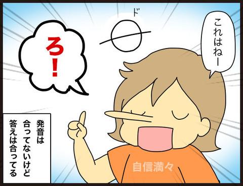 4才児の発音4