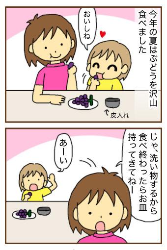 [漫画]ダンナ様は安月給-味を占める