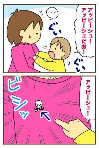 [漫画]ダンナ様は安月給-ワンピース