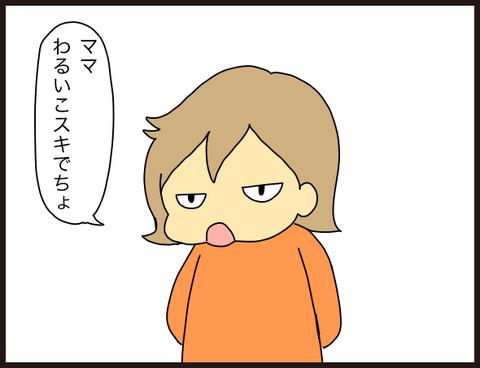 ママは悪い子が好き?5