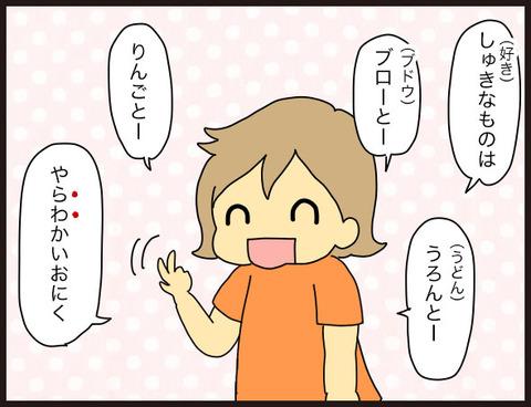 4才児の発音