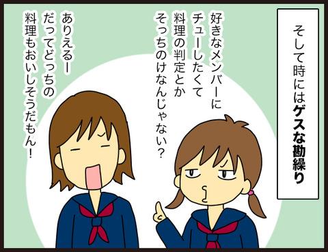 SMAP×SMAP3