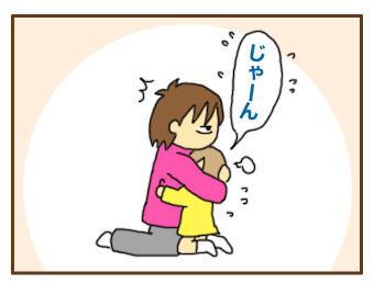 [漫画]ダンナ様は安月給-じゃーん