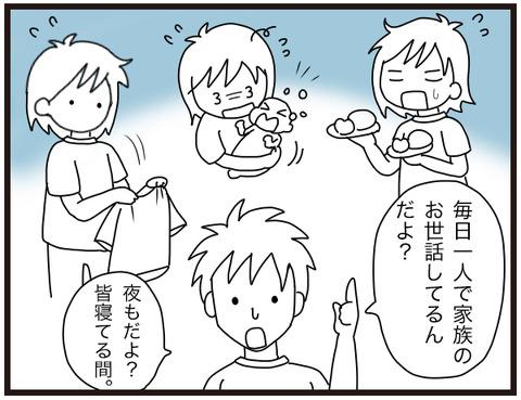 ママのお休み6