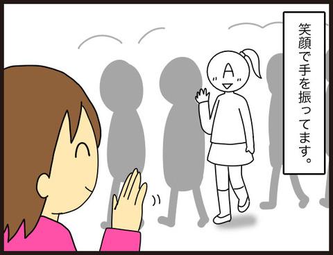 子供をいじめてた子に会ったら、どんな顔をする?4
