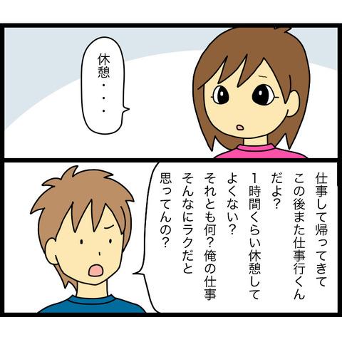 久々の夫婦喧嘩で泣いてしまった話4-2