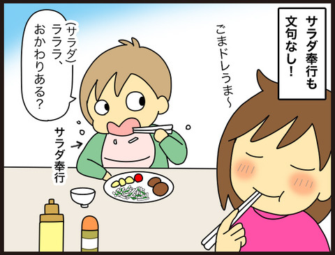 【超簡単】辛い大根をサラダで食べれるようにする方法4
