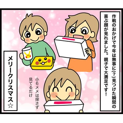 子供の笑顔を見たい母が考えた作戦9