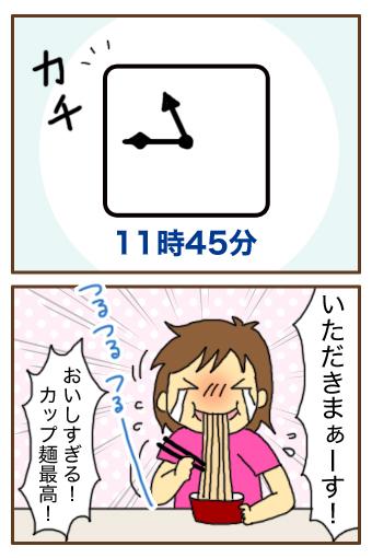[漫画]ダンナ様は安月給-お昼ごはん②