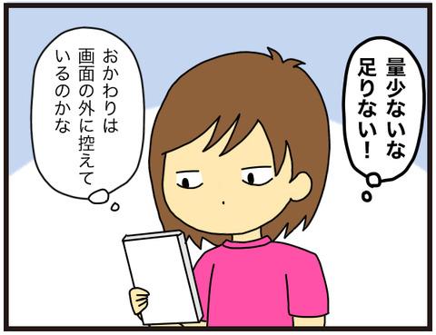 無粋な思考3