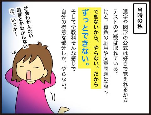 【今更!】子供の家庭学習って何をやればいいの?小6メメの場合4
