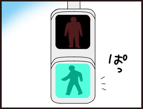 本当にあった交通関係の怖い話2-4