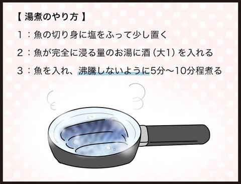 子供が食べる魚の調理法5