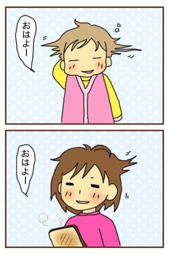 [漫画]ダンナ様は安月給-朝の楽しみ