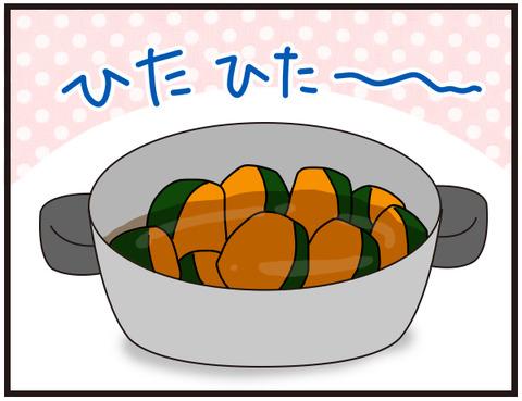カボチャの煮汁