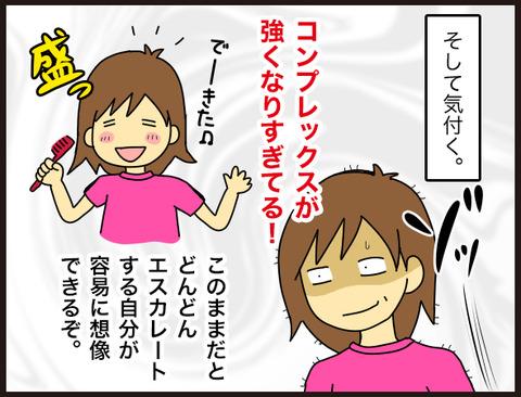 【髪】薄毛にウィッグという選択4