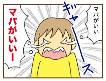 [漫画]ダンナ様は安月給-マパ