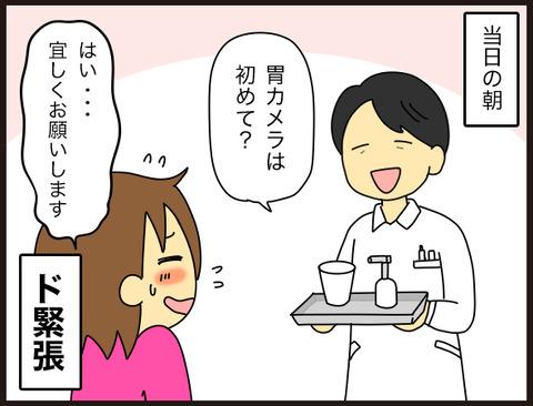 初めての胃カメラ体験記(準備)