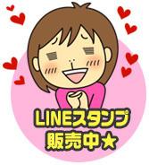 LINEスタンプ宣伝アイコン