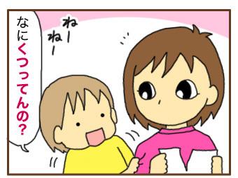 [漫画]ダンナ様は安月給-さかさ