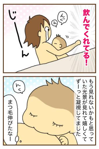 哺乳ストライキ④