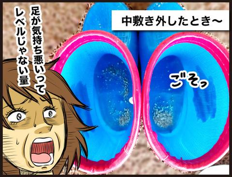 【砂大量】子供靴の中に潜む砂は開けてからが本番2