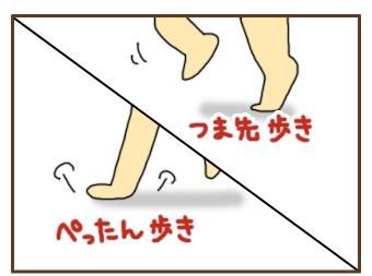 [漫画]ダンナ様は安月給-足音①
