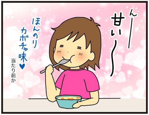 カボチャの煮汁6